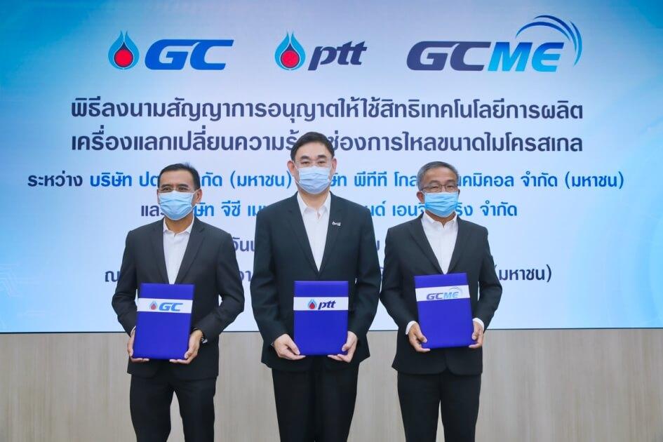 ปตท.-จีซี-จีซีเอ็มอี พัฒนาเครื่องแลกเปลี่ยนความร้อนประสิทธิภาพสูงสู่เชิงพาณิชย์